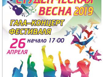 Гала-концерт республиканского фестиваля «Студенческая весна-2019»