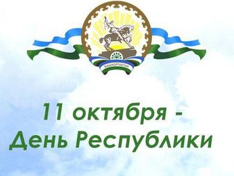 Поздравляем вас с Днем Республики!
