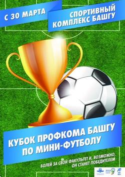 КубокПрофкомапомини-футболу 2015