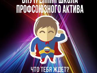 16 декабря в БашГУ пройдет Внутренняя школа профсоюзного актива