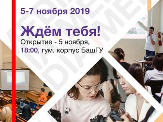 """Студенческая медиашкола БашГУ """"iMEDIA"""" 2019"""