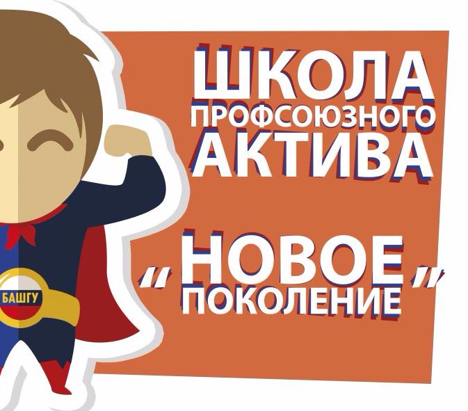 """Школа проф. актива """"Новое поколение"""""""
