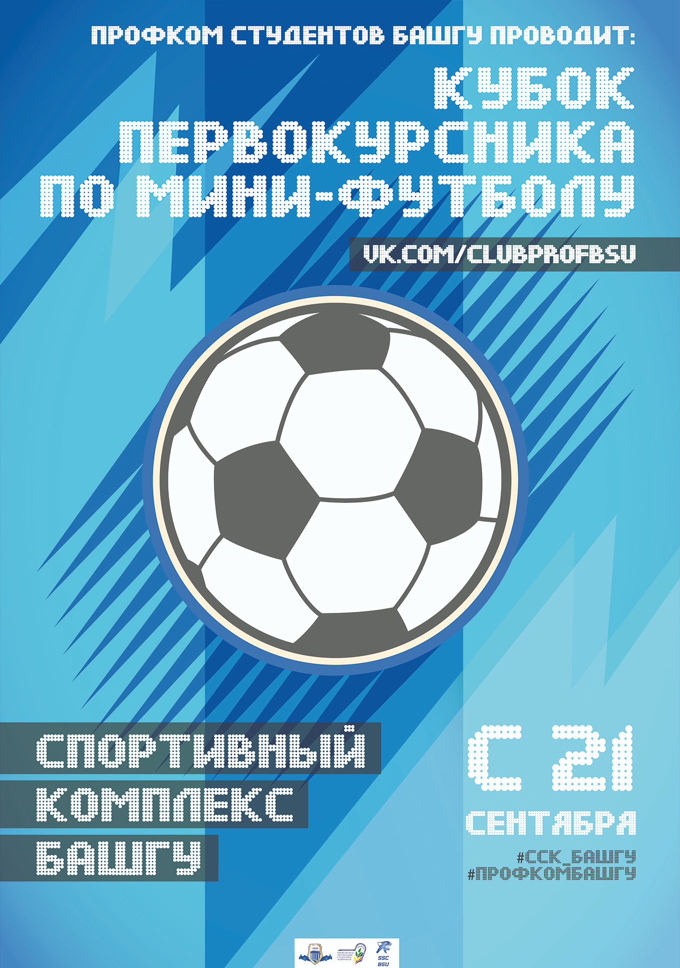 Кубок первокурсника по мини-футболу