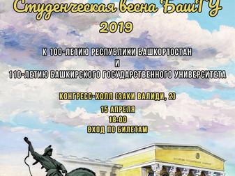 Гала-концерт фестиваля Студенческая весна БашГУ - 2019