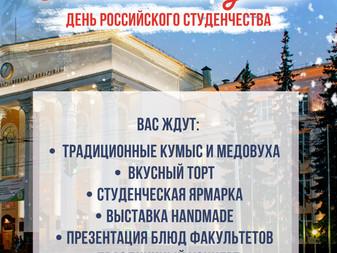 """""""Татьянин день"""" день российского студенчества"""