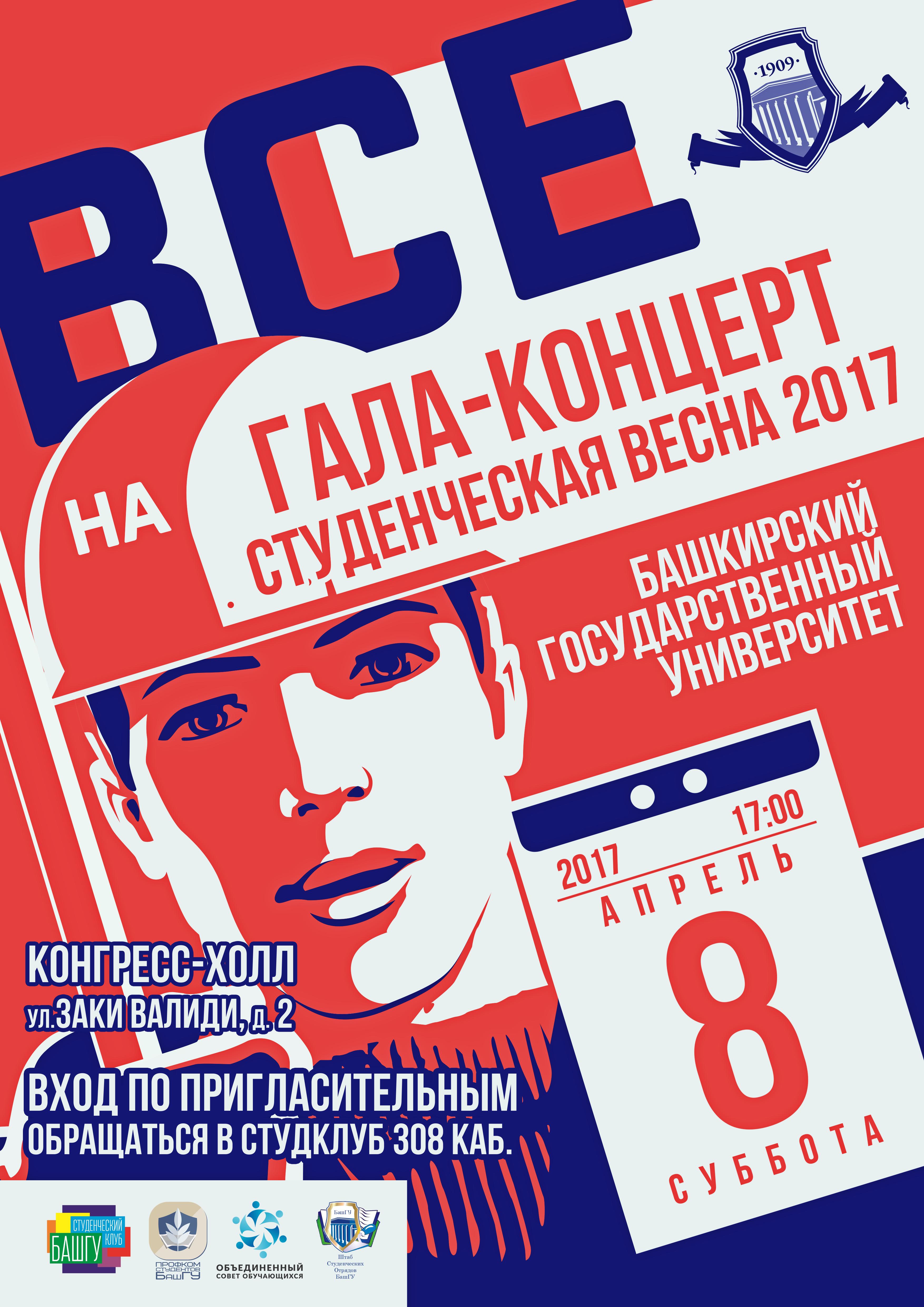 """""""Студенческая весна 2017"""""""