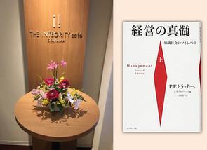 ドラッカーマネジメント勉強会(大阪)、「経営の真髄」 第7回目、11月12日(火)19:00より開催します
