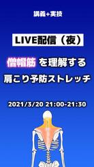 塾ライブ_サムネ_0320.jpg