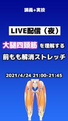 塾ライブ_サムネ_0424.jpg