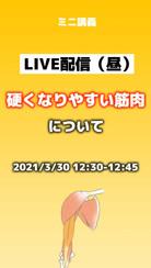 塾ライブ_サムネ_0330.jpg