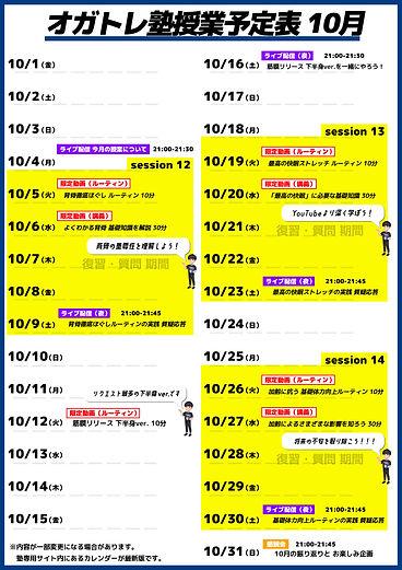 塾カレンダー_10月.jpg