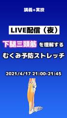 塾ライブ_サムネ_0417.jpg