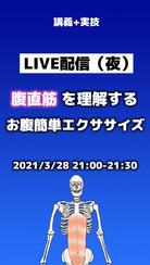 塾ライブ_サムネ_0328.jpg