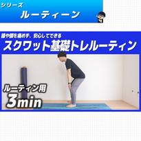塾限定動画_サムネ0515.jpg