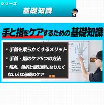 塾限定動画_サムネ_0818.jpg