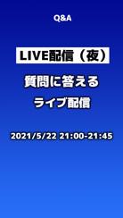 塾ライブ_サムネ_0522.jpg