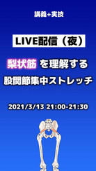 塾ライブ_サムネ_0313.jpg