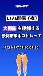 塾ライブ_サムネ_0307.jpg