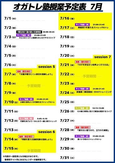 塾カレンダー_7月.jpg