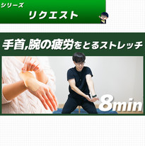 I_リクエスト_手首.jpg