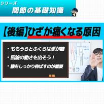 塾限定動画_サムネ_0528.jpg