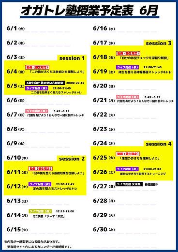 塾カレンダー_6_FIX.jpg