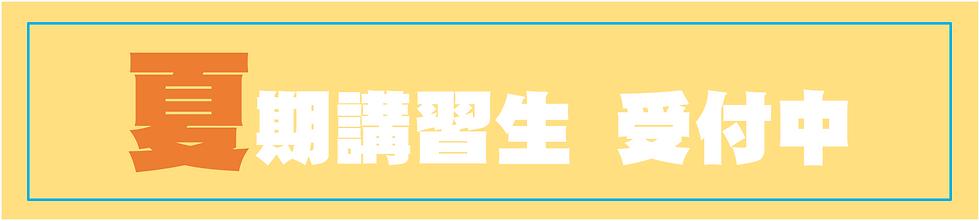 夏期講習生受付中.png