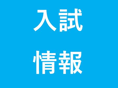 千葉県公立高校入試平均点