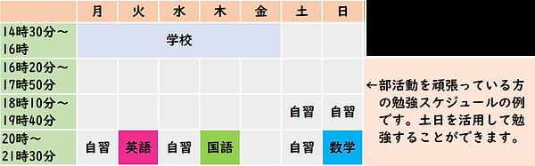 中学生 通塾例.png