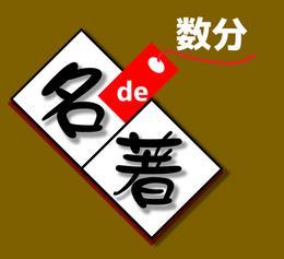 『Kの昇天~或はKの溺死~』 梶井基次郎