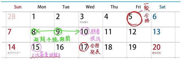 3月カレンダー2次募集日程.jpg