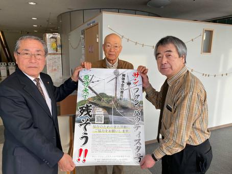 仙台藩志会の皆さんにご協力いただきました