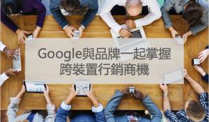 Google與品牌一起掌握跨裝置行銷商機