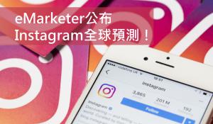 eMarketer公布Instagram全球預測!