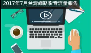 2017年7月台灣網路影音流量報告