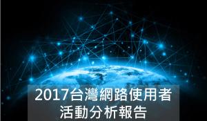 2017台灣網路使用者活動分析報告