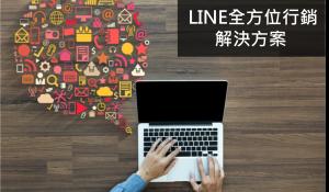 LINE 全方位行銷解決方案