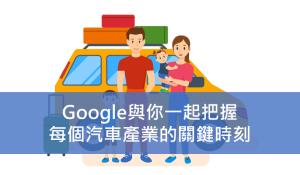 Google與你一起把握每個汽車產業的關鍵時刻