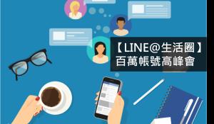 【LINE@生活圈】百萬帳號高峰會