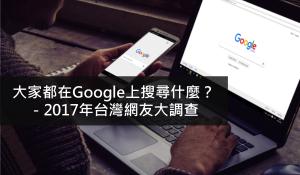 大家都在Google上搜尋什麼?-2017年台灣網友大調查