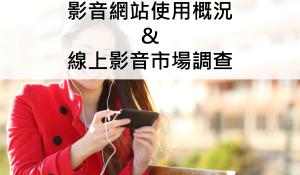 影音網站使用概況&線上影音市場調查