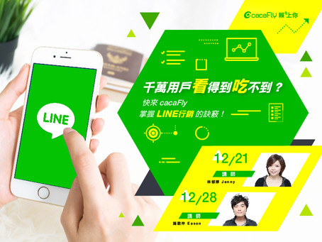 【活動報名】只要5招,讓消費者賴(LINE)著你!