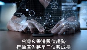 台灣&香港數位趨勢:行動廣告將呈二位數成長!