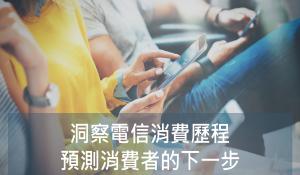 洞察電信消費歷程,預測消費者的下一步!