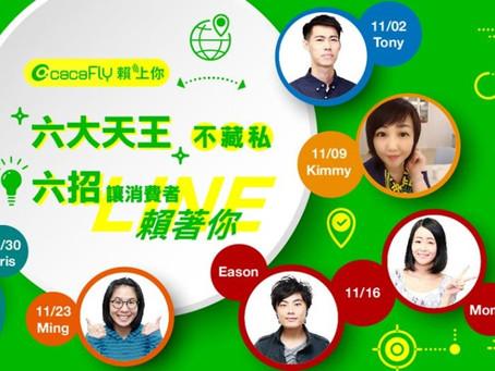 【 LINE Workshop】6招數位行銷密技,讓消費者賴著你的品牌!