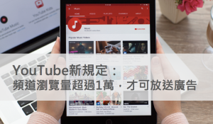 YouTube新規定: 頻道瀏覽量超過1萬,才可放送廣告