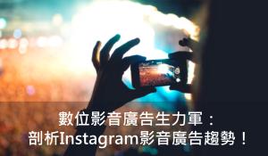 數位影音廣告生力軍:剖析Instagram影音廣告趨勢!