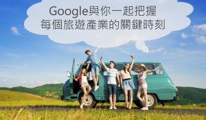 Google與你一起把握每個旅遊產業的關鍵時刻