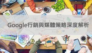 Google行銷與媒體策略深度解析