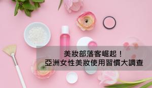 美妝部落客崛起!亞洲女性美妝使用習慣大調查
